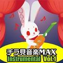 チラ見音楽 MAX Vol.1 Instrumental/チラ見セーズ