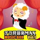 チラ見音楽 MAX Vol.1 MUSIC BOX/チラ見セーズ