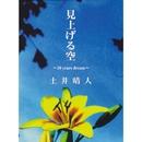 見上げる空 -10 years dream-/土井晴人