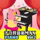 チラ見音楽 MAX Vol.2 PIANO/チラ見セーズ
