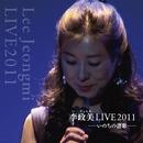 李政美LIVE2011/李政美