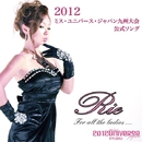 2012 ミス・ユニバース・ジャパン九州大会公式ソング ~For all the ladies~/RIE