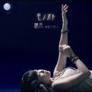 朧月-おぼろづき-/モノオト