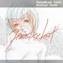 Paradise Lost/本田みちよ