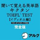 キクタンTOEFL(R)テスト【イディオム編】完全版 (アルク/オーディオブック版)/Alc Press,Inc,