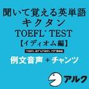 キクタンTOEFL(R)テスト【イディオム編】例文+チャンツ音声 (アルク/オーディオブック版)/Alc Press,Inc,