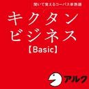 キクタン ビジネス【Basic】(アルク/ビジネス英語/オーディオブック版)/Alc Press,Inc,
