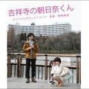 映画「吉祥寺の朝日奈くん」オリジナルサウンドトラック/野崎美波