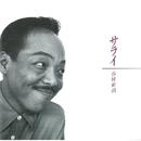 サライ/谷村新司