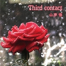 Third contact/山岸悟