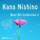 西野カナ ベストヒットコレクション2/天使のオルゴール