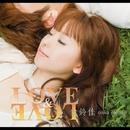 LOVE&LOVE/翁鈴佳