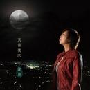 泣月/天音美広