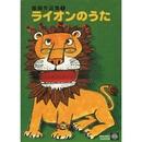 ライオンのうた 峯陽作品集1/峯陽