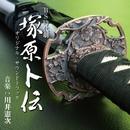 BS時代劇「塚原卜伝」オリジナルサウンドトラック/音楽:川井 憲次