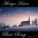 加藤ミリヤ Best Song/天使のオルゴール