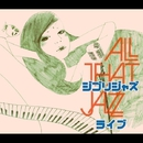 ジブリジャズ・ライブ/All That Jazz feat. COSMiC HOME