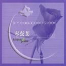 ピアノで綴る さだまさしの世界 琴弦集 Vol.3/Cafe de Masashi