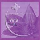 ピアノで綴る さだまさしの世界 琴弦集 Vol.8/Cafe de Masashi
