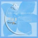 ピアノで綴る さだまさしの世界 琴弦集 Vol.4/Cafe de Masashi
