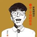 ザ・平成唱歌全集(野坂歌大全II)/野坂 昭如