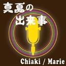 真夏の出来事/Chiaki Marie