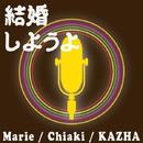 結婚しようよ/Marie Chiaki KAZHA