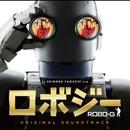 ロボジー オリジナルサウンドトラック/ミッキー吉野