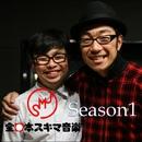 SMJ全日本スキマ音楽season1/角田・ハマケンのSMJ全日本スキマ音楽