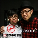 SMJ全日本スキマ音楽season2/角田・ハマケンのSMJ全日本スキマ音楽