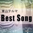 青山テルマ/Best Song/天使のオルゴール