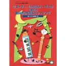 クラスでつくる楽しい合奏1 リコーダー・けんばんハモニカで奏でる教科書の名曲&ヒットソング/金井信,柳沢里実&柳沢久実