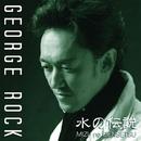 水の伝説/GEORGE ROCK