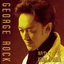朝やけの涙/GEORGE ROCK