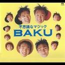 SUPERらくがき/BAKU
