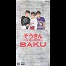 ぞうきん/BAKU