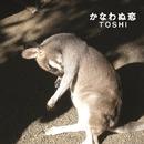 かなわぬ恋/TOSHI