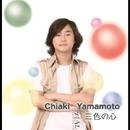 3色の心/山本千明
