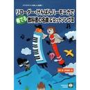 クラスでつくる楽しい合奏3 リコーダー・けんばんハモニカで奏でる教科書の名曲&ヒットソング/金井信,柳沢里実&柳沢久実
