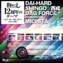 GET ON THE BUS ~街おこし12周年のテーマ~/DAI-HARD, SHINGO☆西成, DAG FORCE & MICHITA
