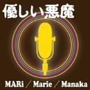 優しい悪魔/Mari,Marie&Manaka