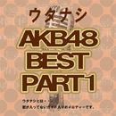 ウタナシ AKB48 BEST PART1/天使のオルゴール