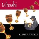 Mihashi/栗田妙子