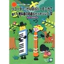 クラスでつくる楽しい合奏4 リコーダー・けんばんハモニカで奏でる教科書の名曲&ヒットソング/金井信,柳沢里実&柳沢久実