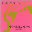 MAMORITAIMONO~restart~/吉田純子
