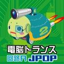 電脳トランス 回路A JPOP/Circuit A