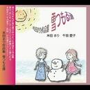 米田まり作品集 雪つもる道/米田まり/千羽愛子