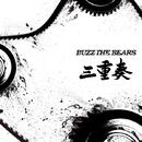 三重奏/BUZZ THE BEARS