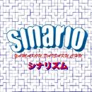 シナリズム/sinario