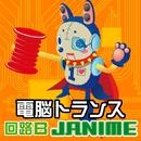 電脳トランス 回路B JANIME/Circuit B